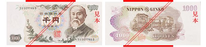 【まとめ】歴史日本紙幣に採用された人物&裏面図柄まとめ