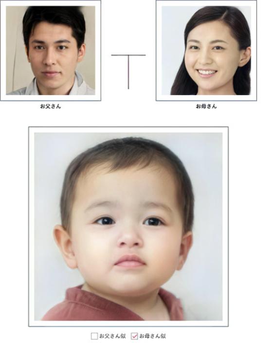 【AI】赤ちゃんの顔をAIで予測 両親の顔写真をアップロードするだけで
