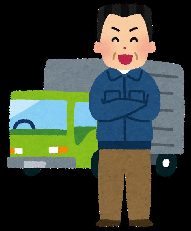 トラック運転手になりたい人が質問するスレ