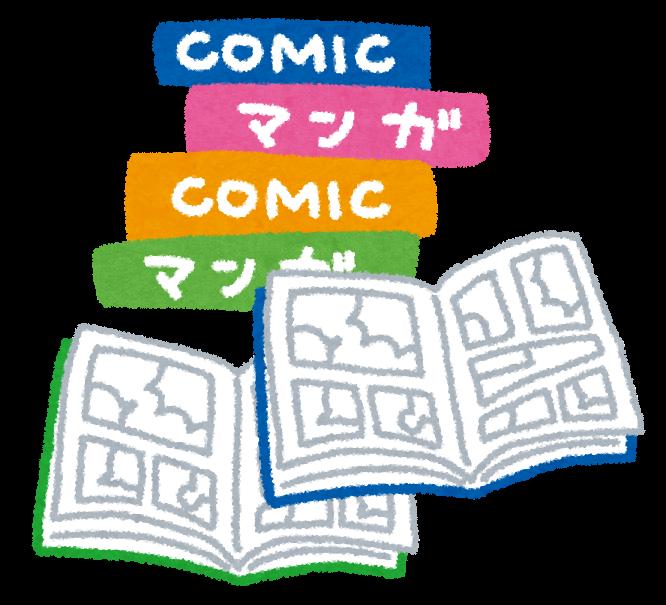連載中の漫画で一番面白いのって何??