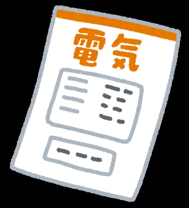 【電気代】 4月分から問答無用で1000円以上値上げ