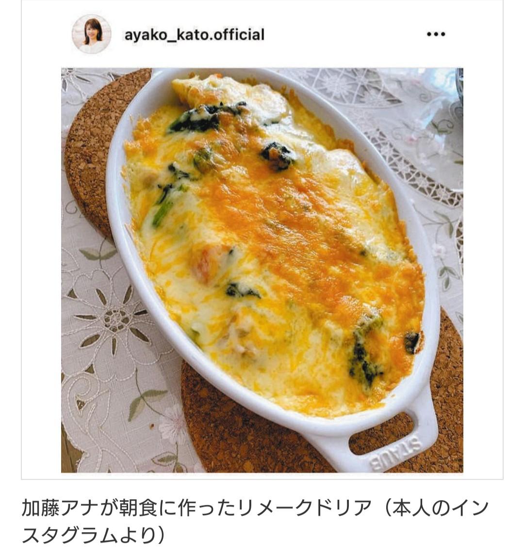 """カトパンが作った""""朝食ドリア""""に「結婚したら旦那様最高」の声…加藤綾子アナ"""