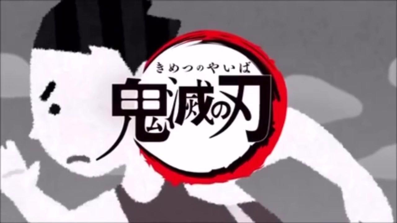 「鬼滅の刃」にそっくりな漫画が連載開始し炎上