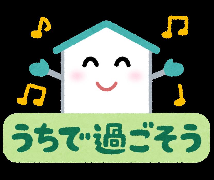 【ゴールデンウィークだけ】東京都の緊急事態宣言、4月29日~5月9日で調整
