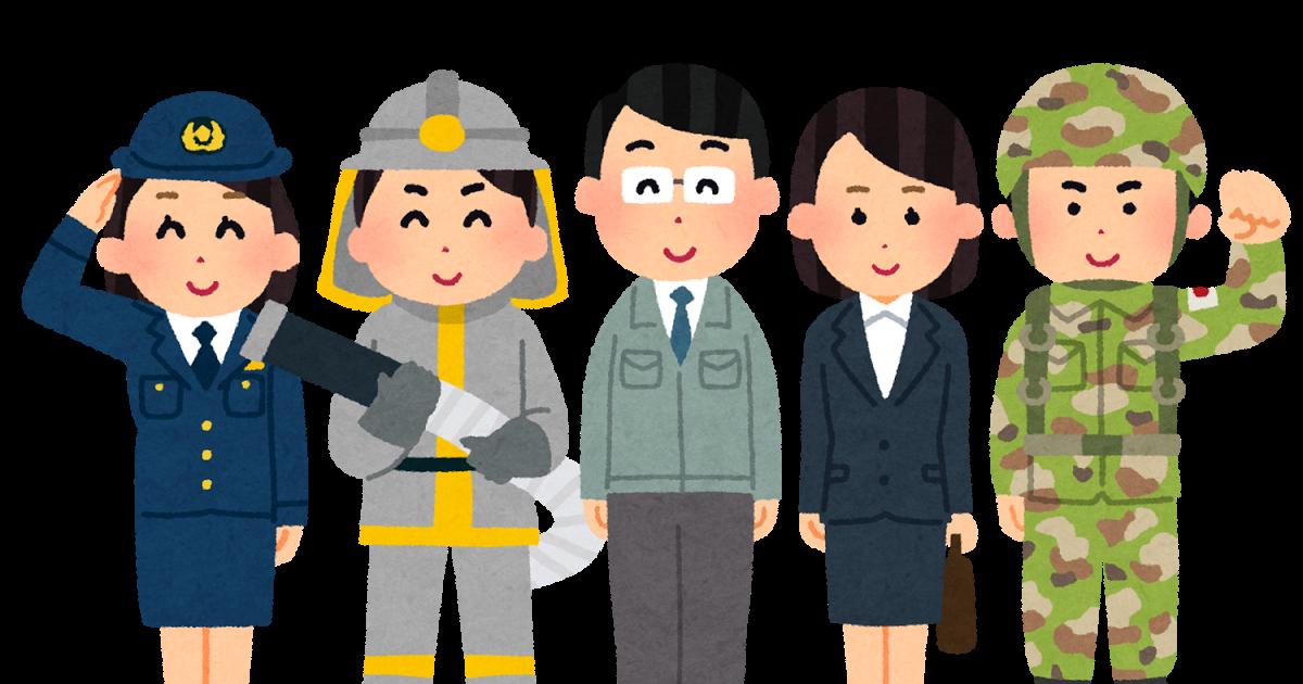 【受験者】公務員リアル年収スレ【激減】