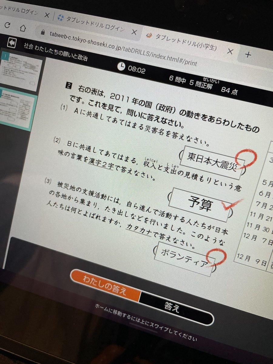 小学生のタブレット学習で理不尽な問題 漢字2字で書け→「予算」は間違い、正解は「予 算」 東京書籍の「タブレットドリル」