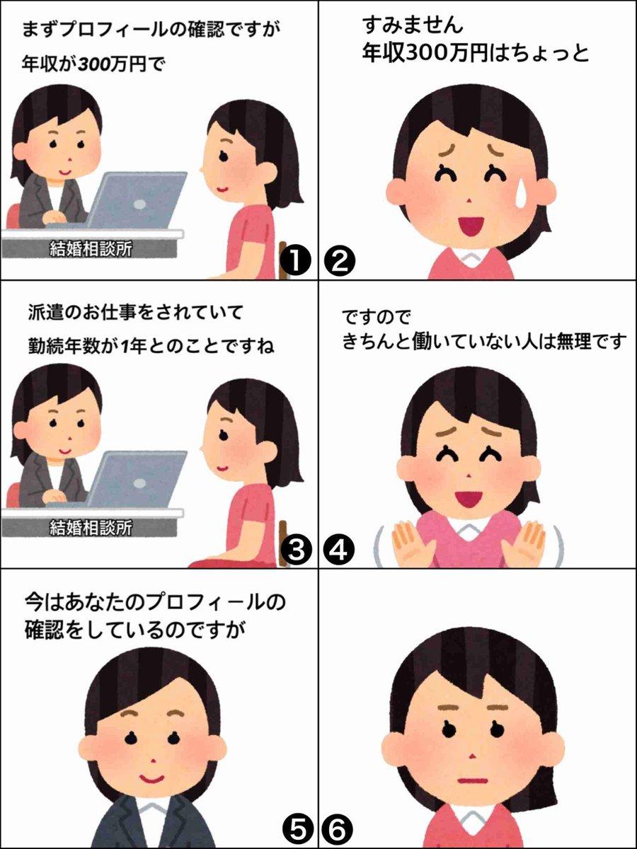 【婚活】30代独身女性「彼の年収が500万円…子供は2人欲しいのに、これでは不安で結婚に踏み切れません」