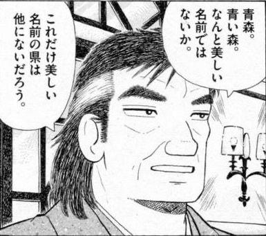 青森県について知っていること