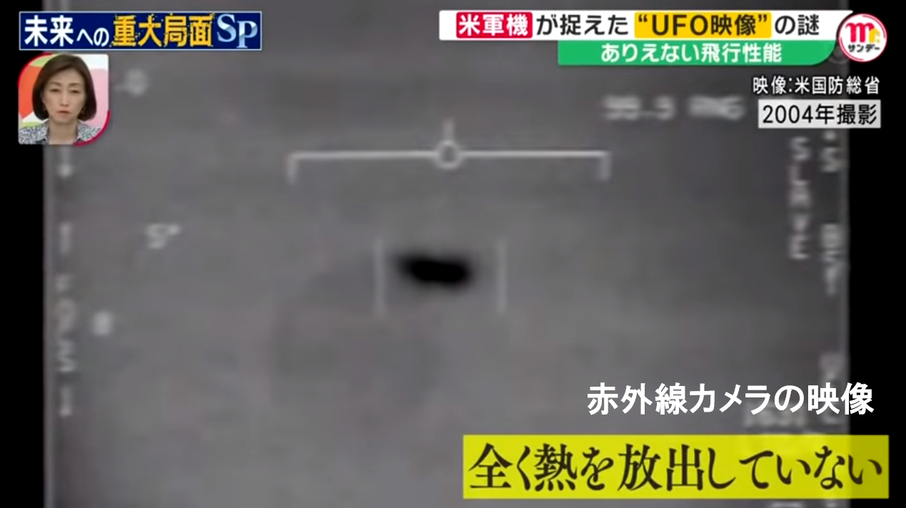 【米政府報告書】UFO「宇宙人搭乗」の証拠なし 急加速など異常な動きの原因は説明できず宇宙人説を完全否定できない曖昧な結論