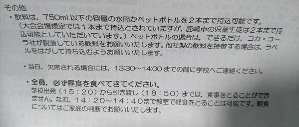 武田鉄矢 IOCバッハ会長への批判に「金メダルの話題が2つか3つ重なれば、みんな忘れます」