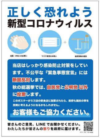 """【怒り】<""""西村発言""""に怒り心頭の飲食店が決起!>ネットで拡散「自公以外に投票」ポスター"""
