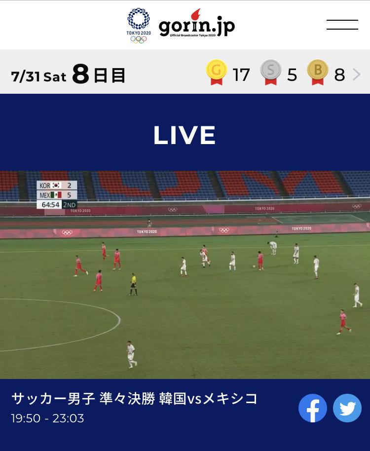 【速報】東京五輪 サッカー男子 日本、PK戦の末にニュージーランドに勝利 準決勝進出 4強入
