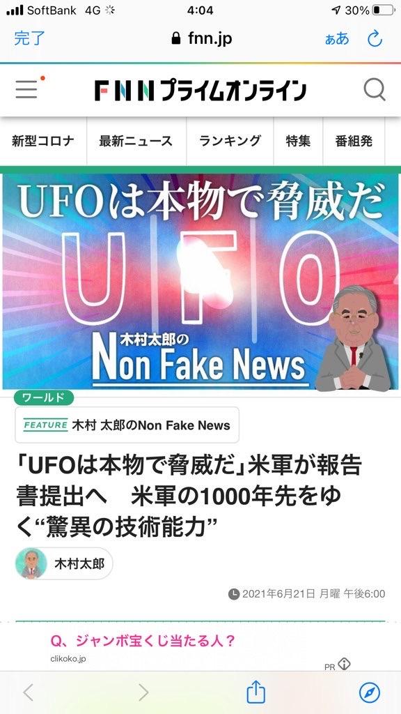 """「UFOは本物で脅威だ」米軍が報告書提出へ 米軍の1000年先をゆく""""驚異の技術能力"""" FNN 木村太郎"""