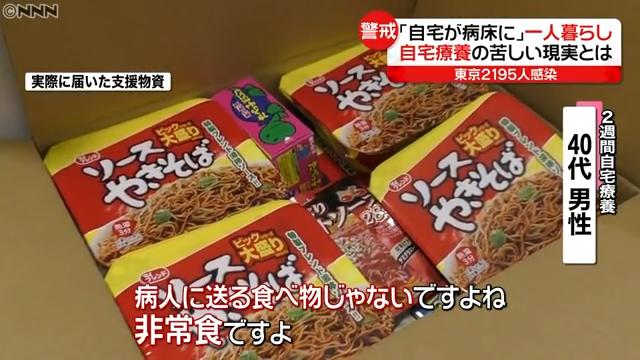 【コロナ】東京都が自宅療養者に送った食料がこちら