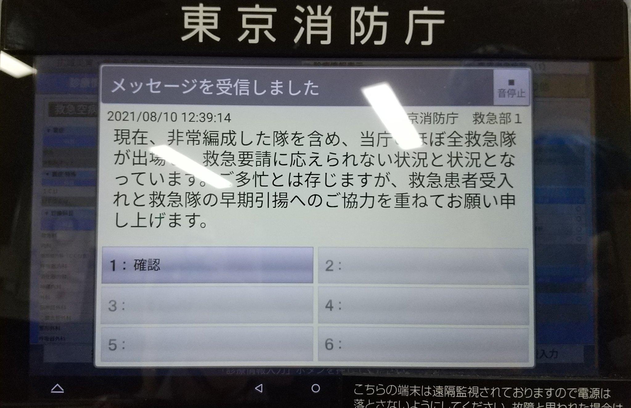 【コロナウイルス】東京の入院3500人超で最多 受け入れ先なく埼玉への搬送も