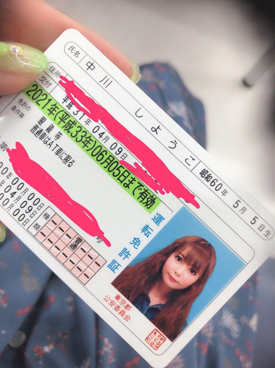中川翔子 運転免許証を更新した(画像あり)