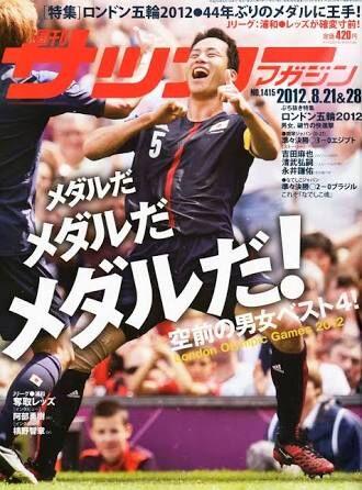 【東京五輪】サッカー男子 日本、メキシコに1ー3で負ける メダル無し