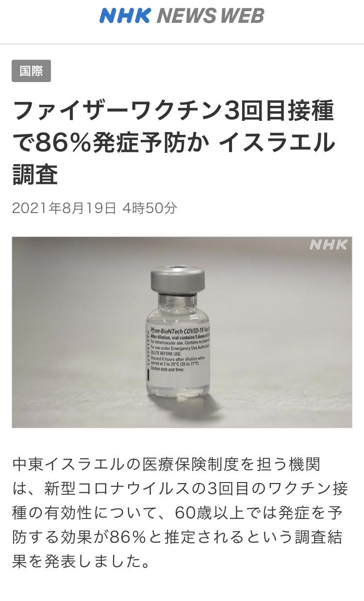 ワクチン接種で重症化と死亡が0人、大阪府が効果を明らかに