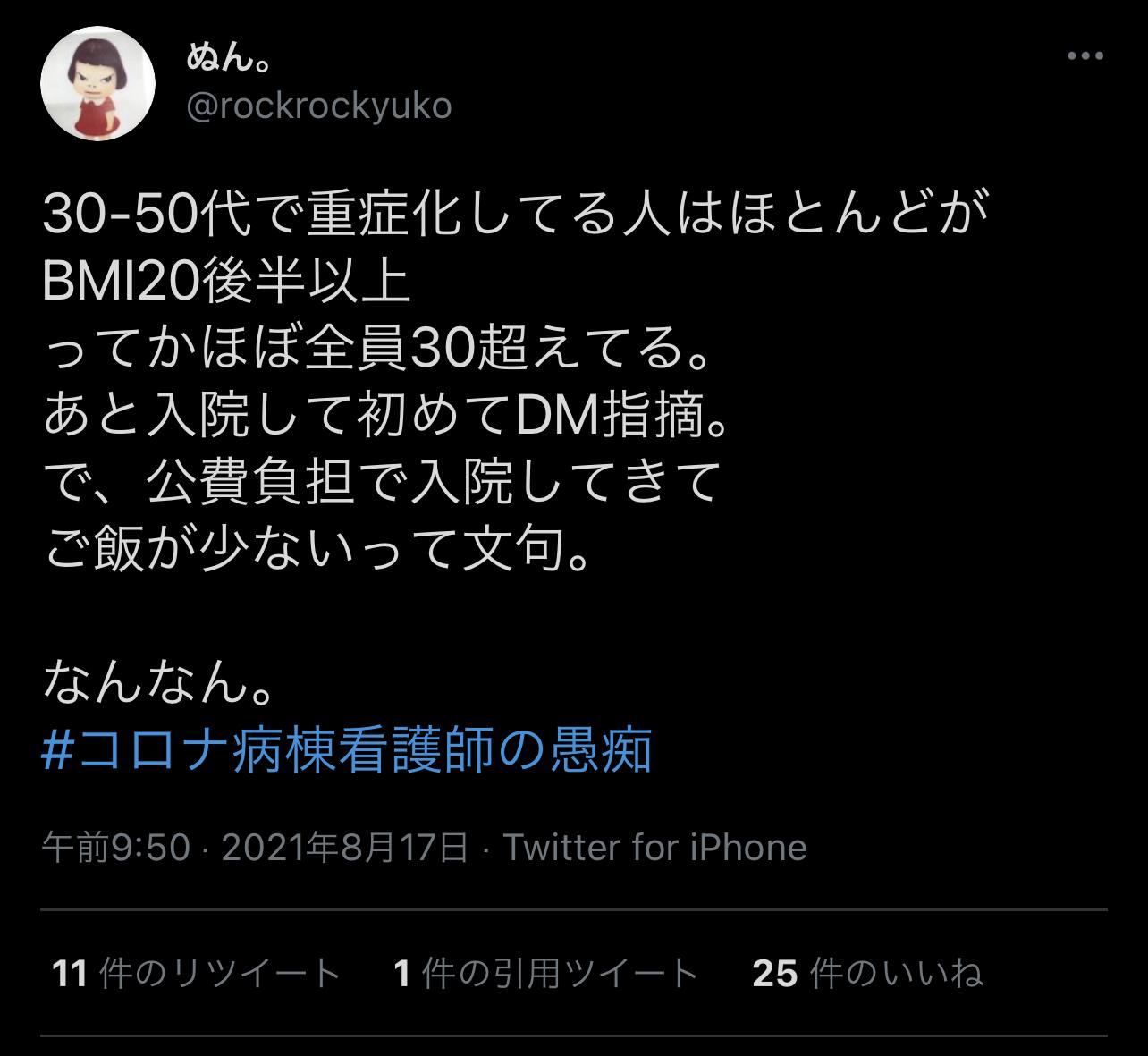 【緊急】日本型変異株を初確認 デルタ株「L452R」変異に加えアルファ株に似た「N501S」変異が発生 すでに市中感染