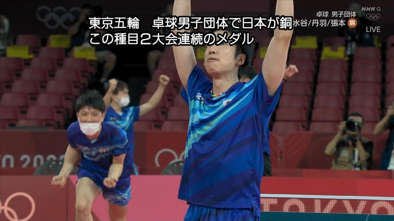 【東京五輪卓球】男子団体が銅メダル!韓国との熱戦制す 水谷、丹羽、張本で2大会連続表彰台