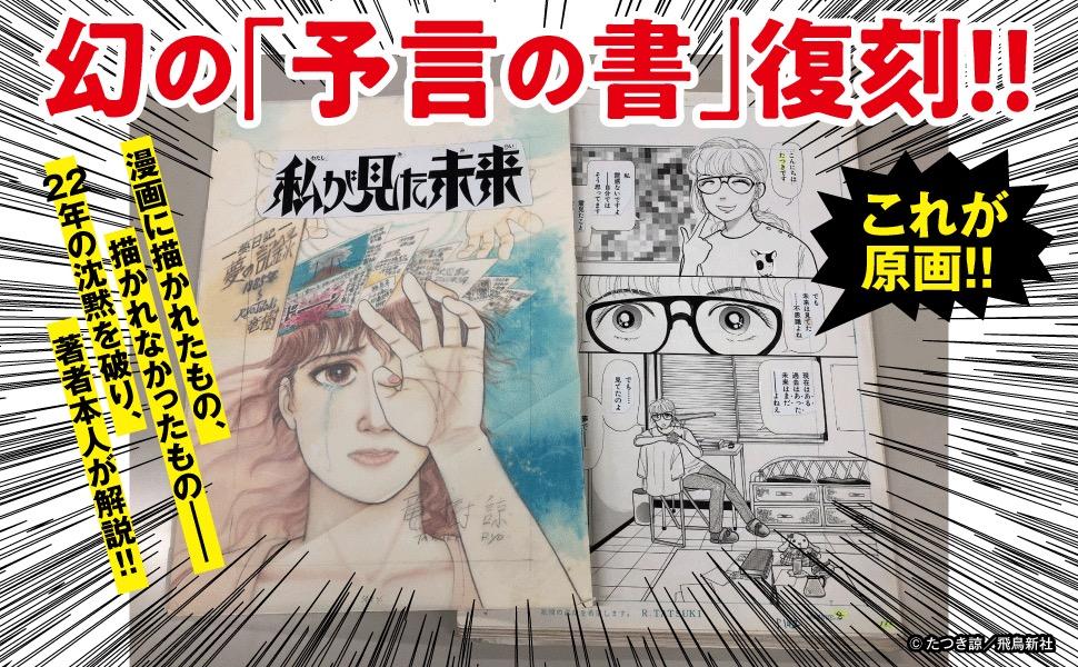 【漫画家】たつき諒を考察【予知夢】