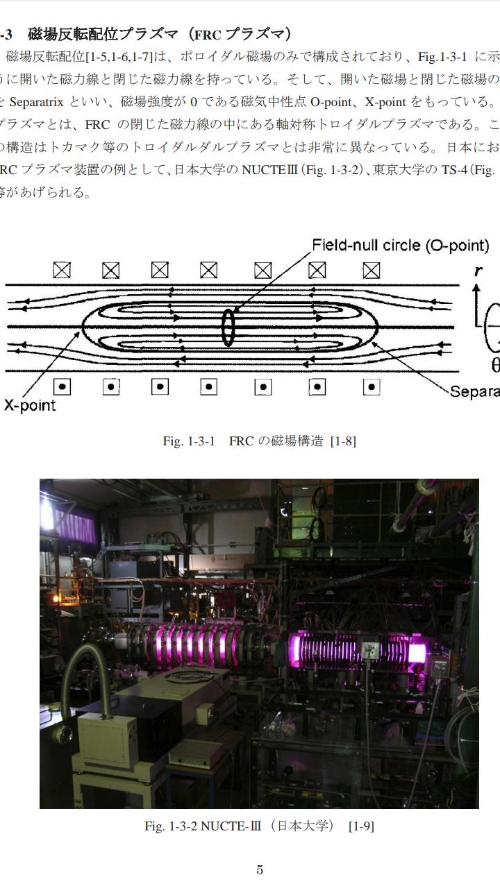 【エネルギー】ついに核融合発電が現実に、米TAEが2030年までの実用化を目指す