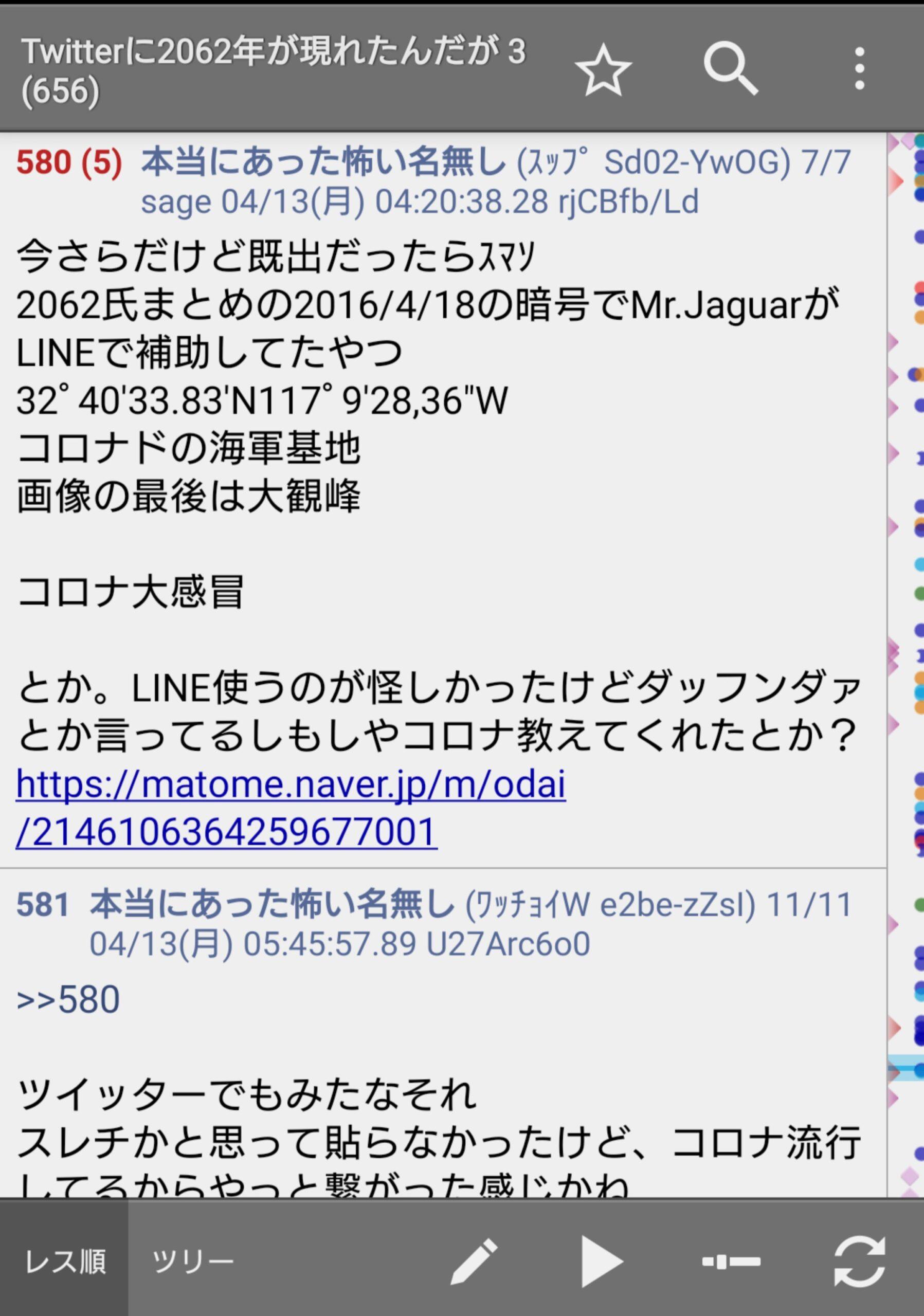 【六四天安門】Twitterの予言アカ総合スレ