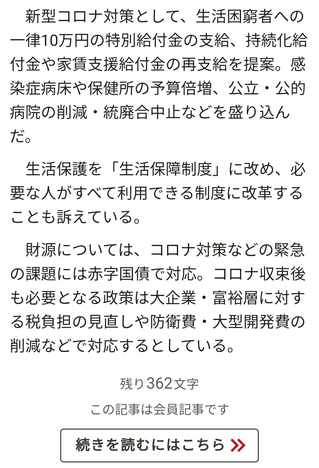 【無免許人身事故】<木下富美子・東京都議>辞めない意向を表明!「議員活動でご奉仕したい」