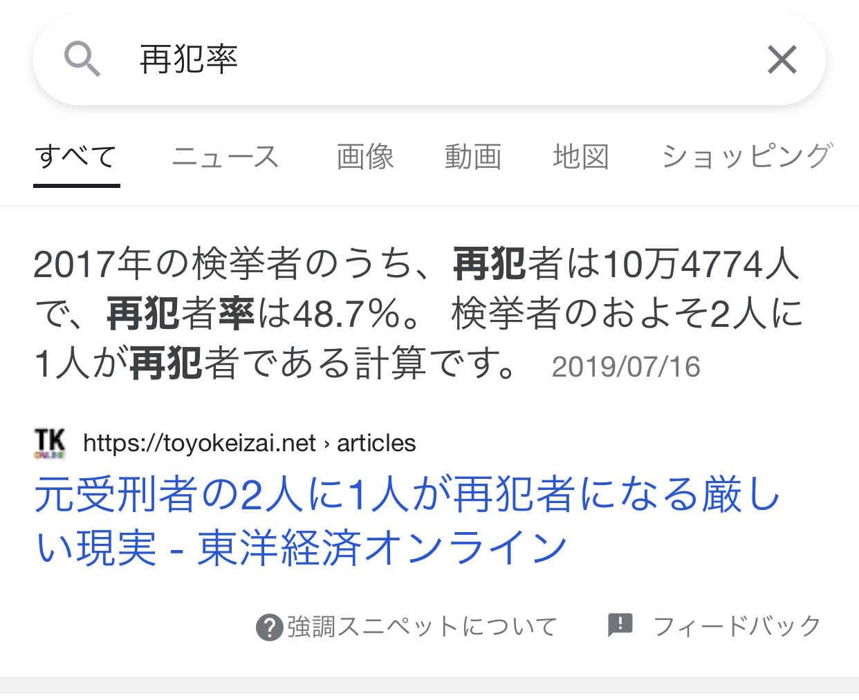 【監視】JR東日本、服役した人ら駅のカメラで検知…