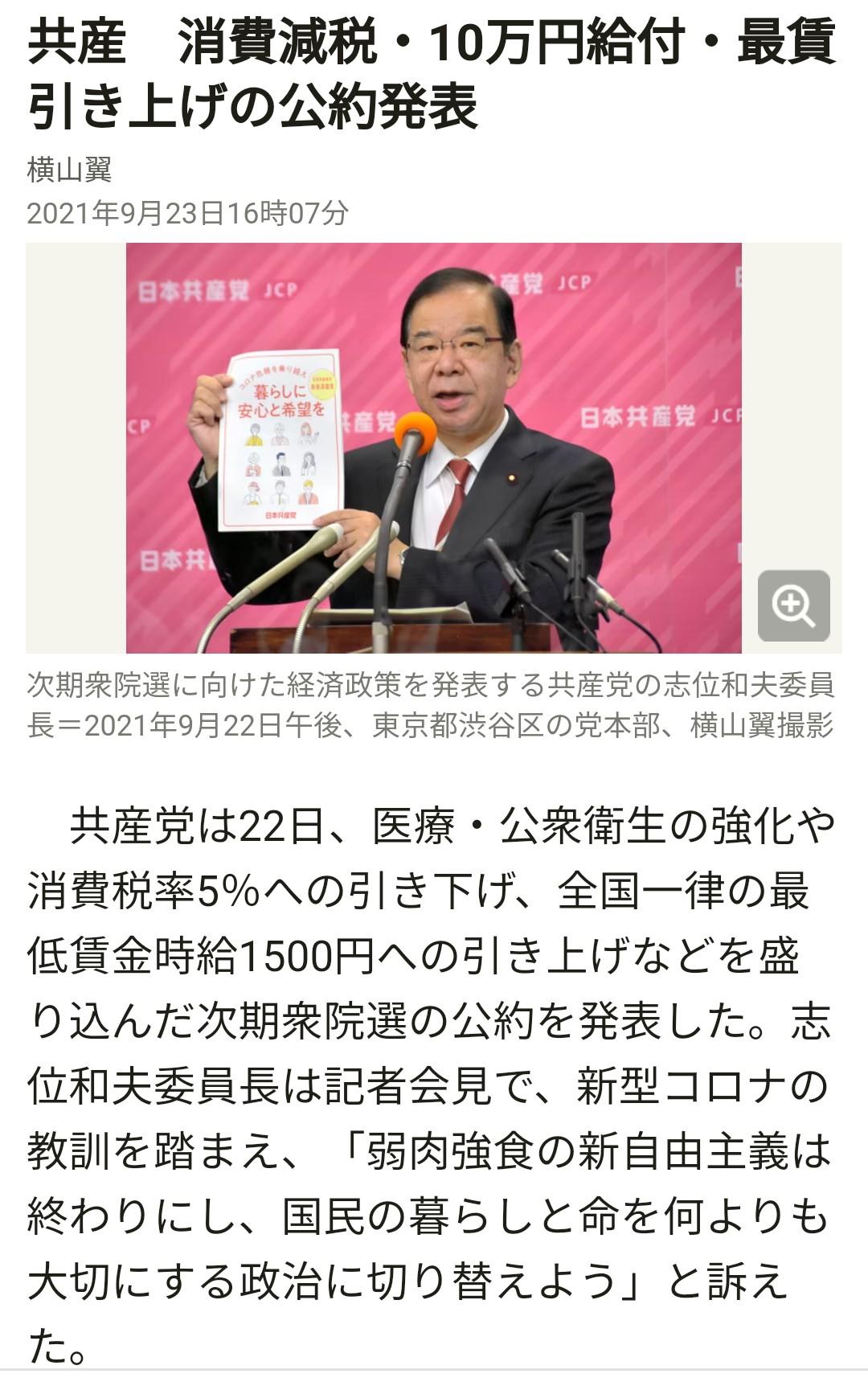 【総裁選】誰が総理になっても年金の未来は地獄か…河野以外(高市・岸田・野田)で「厚生年金、月9万減」の可能性