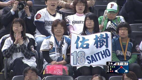 【速報】斎藤佑樹、現役引退 日本ハムが公式発表
